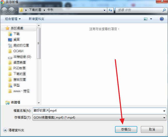 記得下載的影片要把影片名稱做修改,修改完畢之後就按存檔。