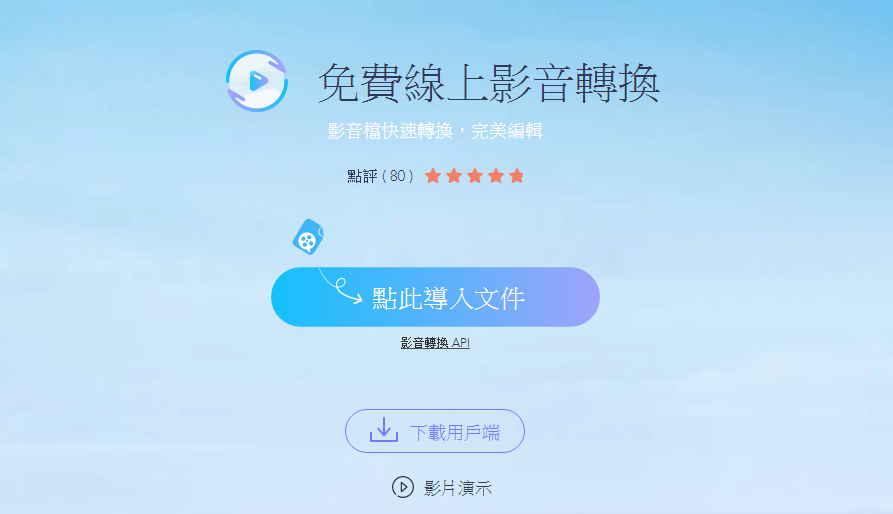 影音檔快速轉換,有線上版和電腦安裝版可以選擇