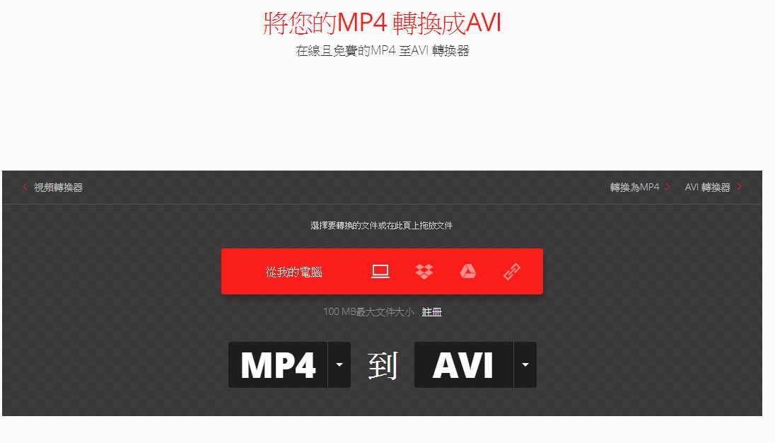 在線且免費的MP4至AVI轉換器