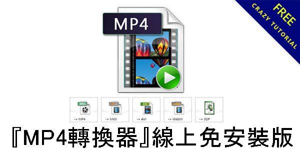 『MP4轉換器』線上免安裝版,萬用格式轉換