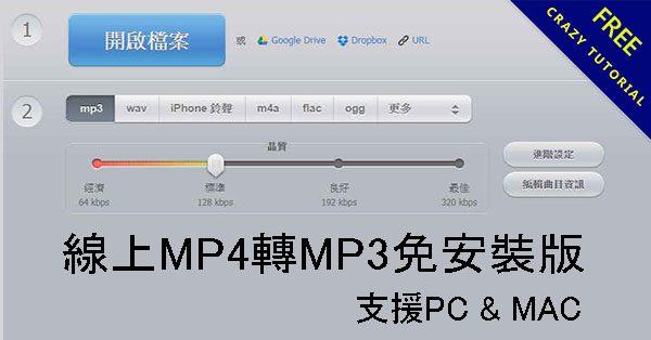 MP4轉MP3軟體線上免安裝下載,支援PC & MAC