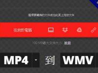 MP4轉WMV 免安裝版,線上轉檔好方便