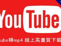 Youtube轉mp4 線上高畫質下載推薦,免費在線下載免安裝