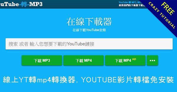 線上【 yt 轉 mp4 】轉換器,YOUTUBE影片轉檔免安裝