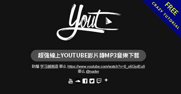 yout 超強線上YOUTUBE影片轉MP3音樂下載