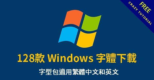 128款 Windows 字體下載,字型包適用繁體中文和英文
