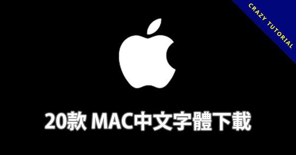20款MAC中文字體下載,MAC OS 蘋果專用字型