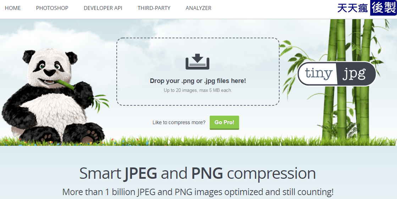 JPG線上快速壓縮軟體,完全免費