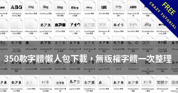 350款字體懶人包下載,無版權字體一次整理