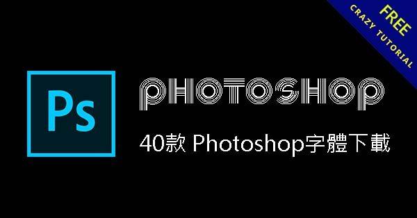 40款 Photoshop字體下載,超有質感的特效字體