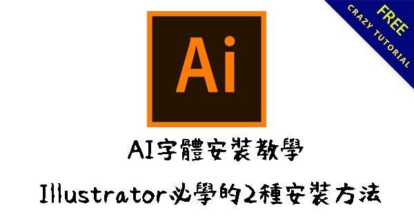 AI字體安裝教學,Illustrator必學的2種安裝方法