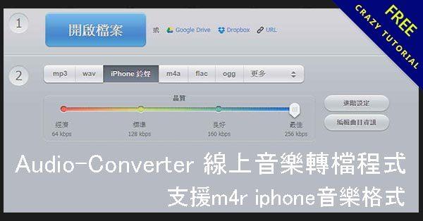 Audio-Converter 線上音樂轉檔程式,支援m4r iphone音樂格式