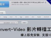 Convert-Video 影片轉檔工具,線上版免安裝,支援1080P