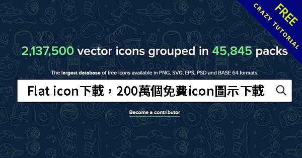 【免費圖標】Flat icon下載,200萬個免費icon圖示下載