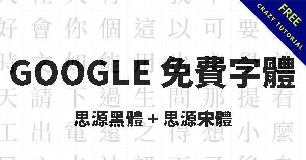 Google字體下載,兩款免費思源黑體、宋體字下載
