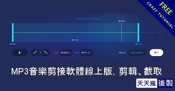 MP3音樂剪接軟體線上版,剪輯、截取、轉檔都能用