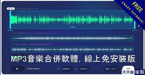 MP3音樂合併軟體,線上免安裝版,不限制歌曲數量
