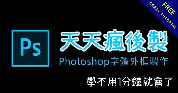 Photoshop字體外框製作,學1分鐘就會了
