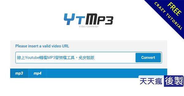 線上Youtube轉檔MP3音樂檔工具,免安裝版推薦