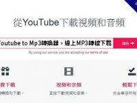 Youtube to Mp3轉換器,線上MP3轉檔下載