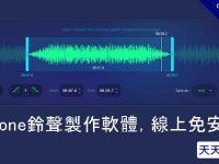 iphone鈴聲製作軟體,線上免安裝可將MP3轉成M4R鈴聲