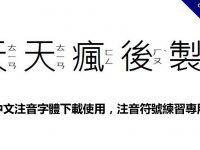 中文注音字體下載使用,注音符號練習專用