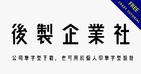 公司章字體下載,也可用於個人印章字型設計