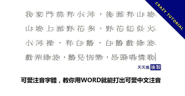 可愛注音字體,教你用WORD就能打出可愛中文注音
