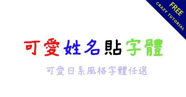 姓名貼字體推薦,14種可愛日系風格字體任你選