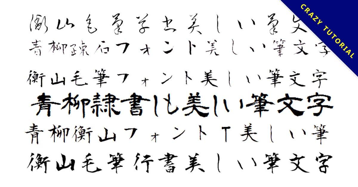 日文毛筆字體下載包,完全免費可商業用途