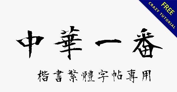 日本楷書字體下載,楷書繁體字帖專用