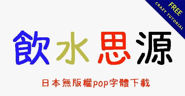 日本無版權pop字體下載