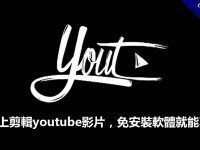 yout 線上剪輯youtube影片,免安裝軟體就能剪接