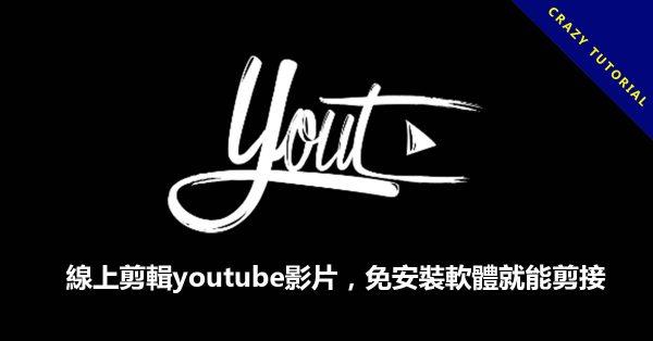yout 線上剪輯youtube影片,免安裝軟體就能剪接