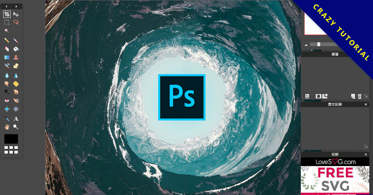 線上 PhotoShop 網頁版