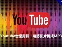 線上Youtube音樂剪輯,可將影片轉成MP3音樂