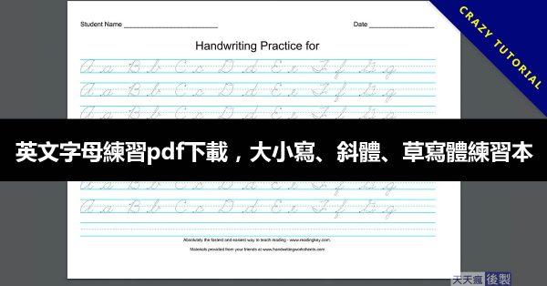 英文字母練習pdf下載,大小寫、斜體、草寫體練習本