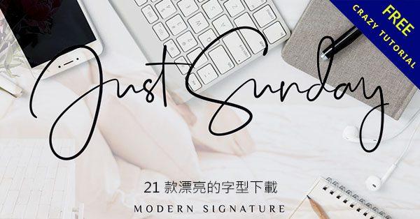 漂亮的字型哪裡找?  這21款字型用過就回不去