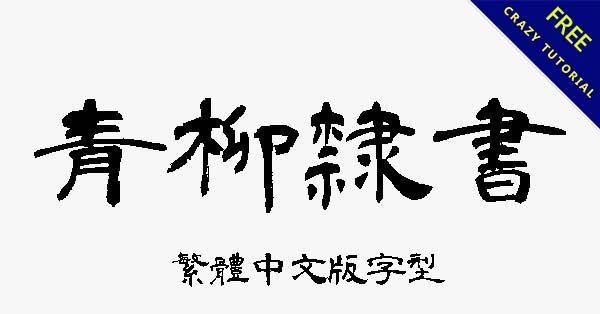 青柳古隸書字體下載,繁體中文版字型