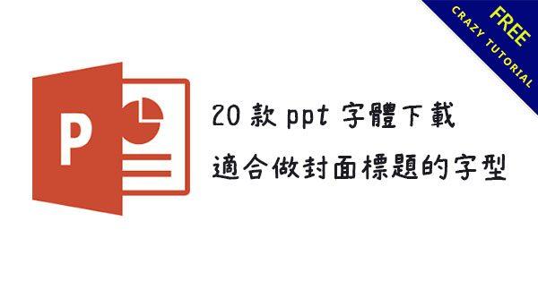 20款PowerPoint 字體下載,適合做封面和標題的字型
