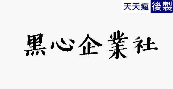 印章字體可用於繁體中文、字體風格穩重