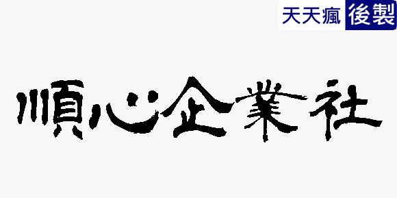 繁體書法字體下載,字體免費可商用,字體是中國風的中式風