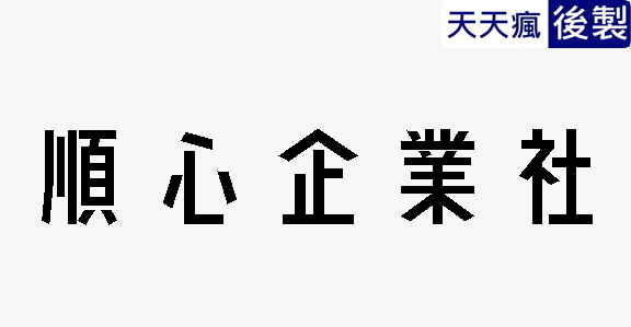 端正的印章字體下載,適用於中文