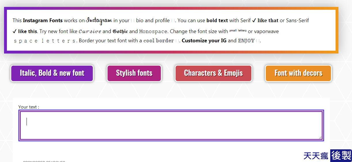 只需將你要改變的字體貼上框框之後就可以直接複製不同的字體出來