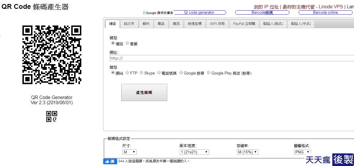 支援類型:網站、FTP、Skype、電話號碼、Google搜尋、GooglePlay商店