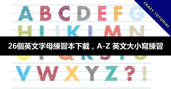 26個英文字母練習本下載,A-Z 英文大小寫練習