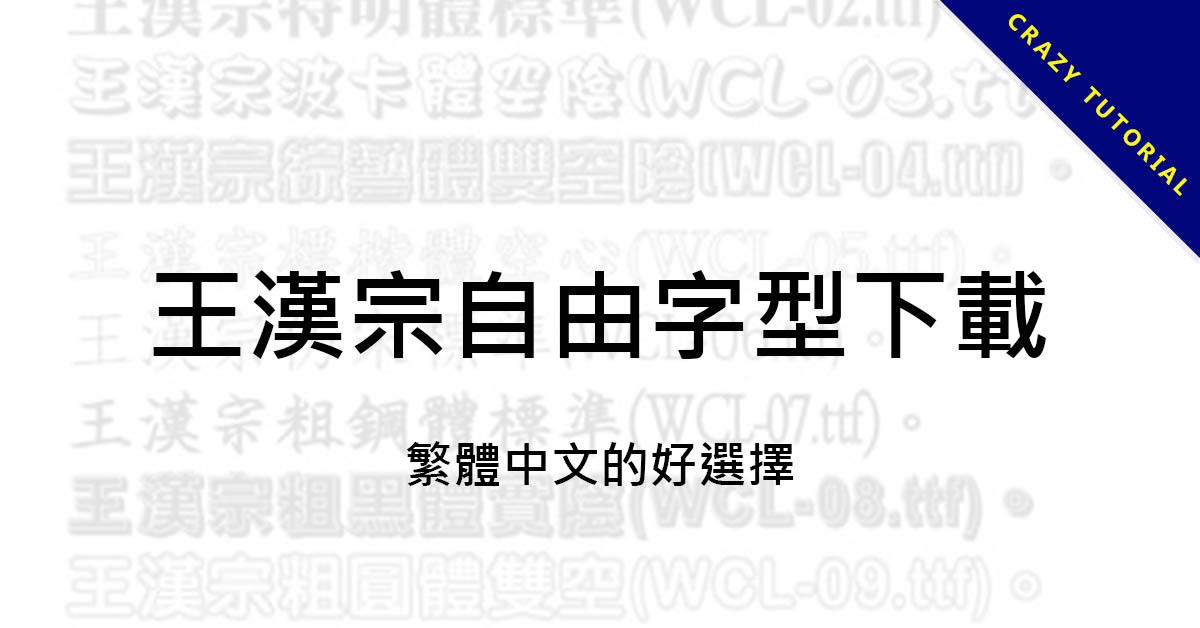 48套王漢宗字體下載