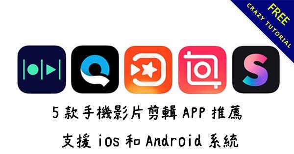 5款手機影片剪輯APP推薦,支援ios和Android系統