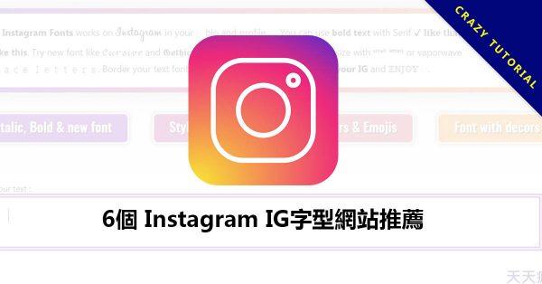 6個 Instagram IG字型網站推薦,超多風格字型轉換