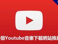 6個Youtube音樂下載網站推薦,輸入網址就能下載音樂